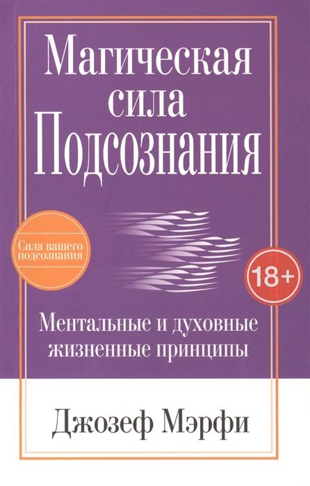 Мэрфи Дж. Магическая сила Подсознания виолетта хамидова сила подсознания практический курс