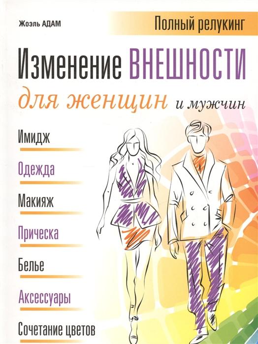 Изменение внешности для женщин и мужчин (Адам Ж.) - купить книгу с доставкой в интернет-магазине «Читай-город». ISBN: 978-985-15-1706-6