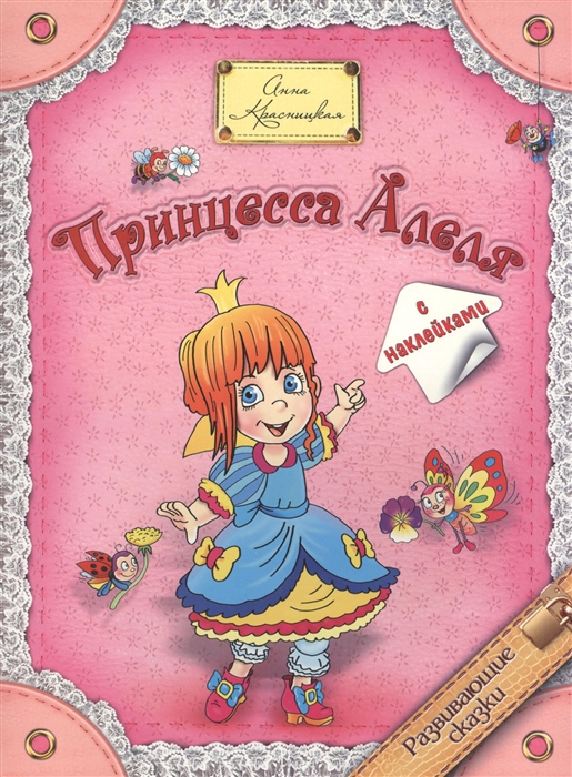 Купить Принцесса Алеля с наклейками, Попурри, ООО, Книги с наклейками