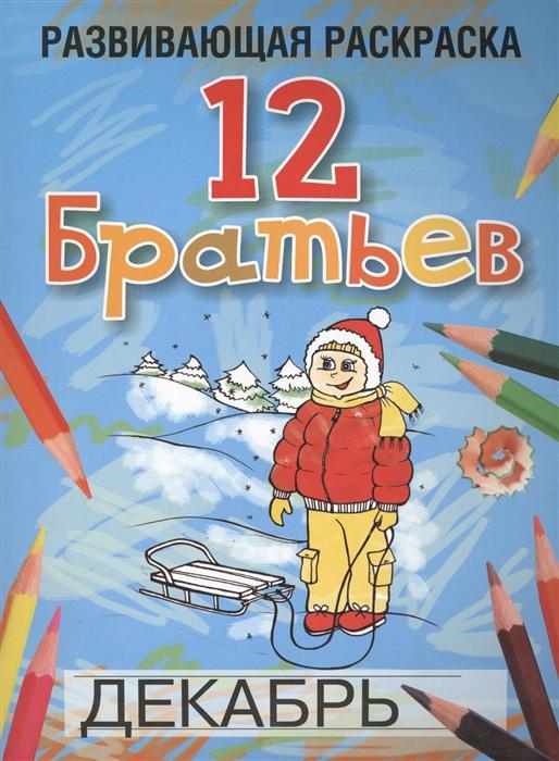 Богданова Л. Развивающая раскраска 12 Братьев
