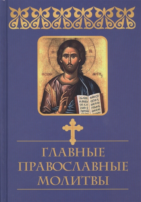 Елецкая Е. (сост.) Главные православные молитвы елецкая е тайны бермудского треугольника