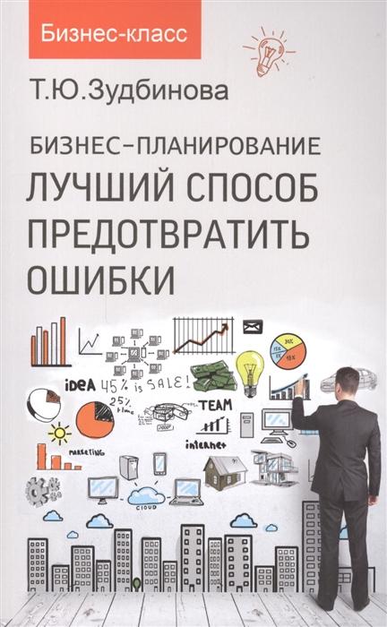 Зудбинова Т. Бизнес-планирование Лучший способ предотвратить ошибки