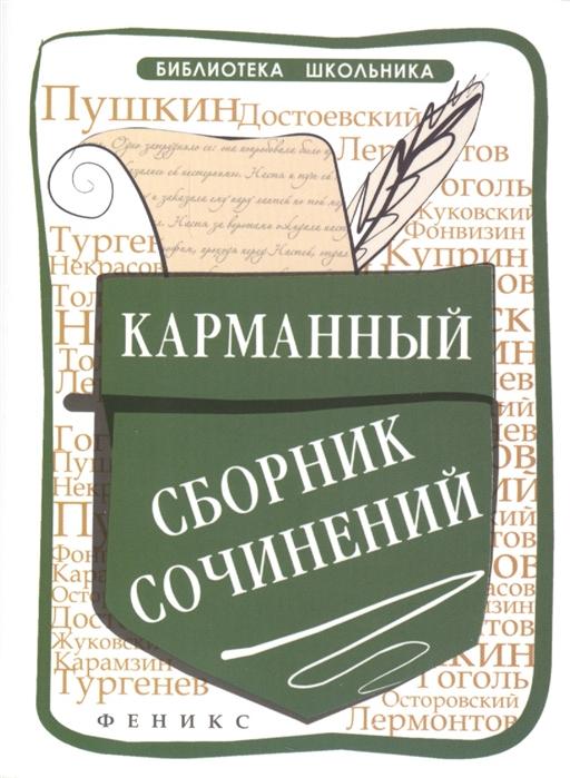 Амелина Е. Карманный сборник сочинений амелина е 100 золотых сочинений для школьников xх век