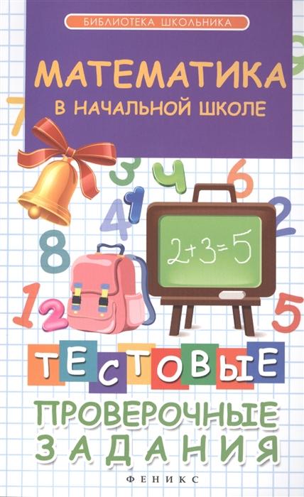 Матекина Э. Математика в начальной школе Тестовые проверочные задания