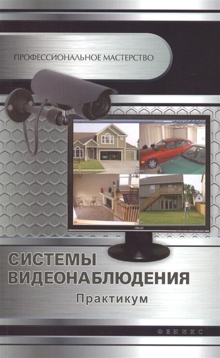 Кашкаров А. Системы видеонаблюдения Практикум