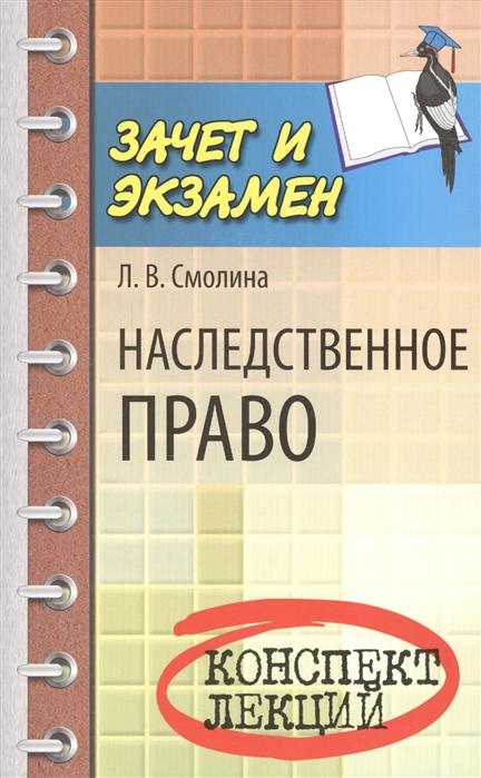 Смолина Л. Наследственное право Конспект лекций