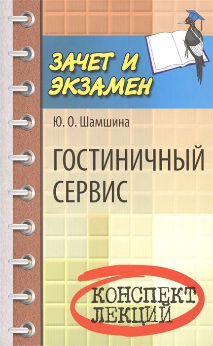 Шамшина Ю. Гостиничный сервис Конспект лекций в ю микрюков безопасность жизнедеятельности конспект лекций