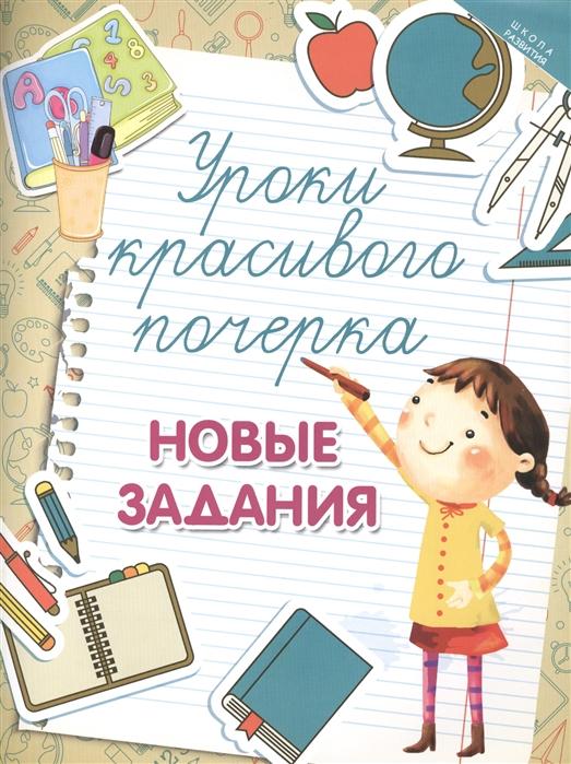 Беленькая Т. Уроки красивого почерка Новые задания т б беленькая уроки красивого почерка