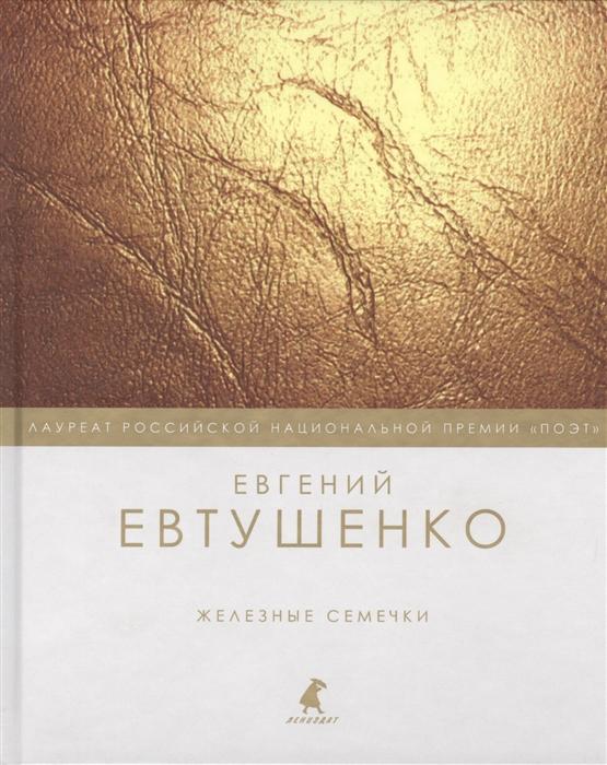 Евтушенко Е. Железные семечки стихотворения стоимость