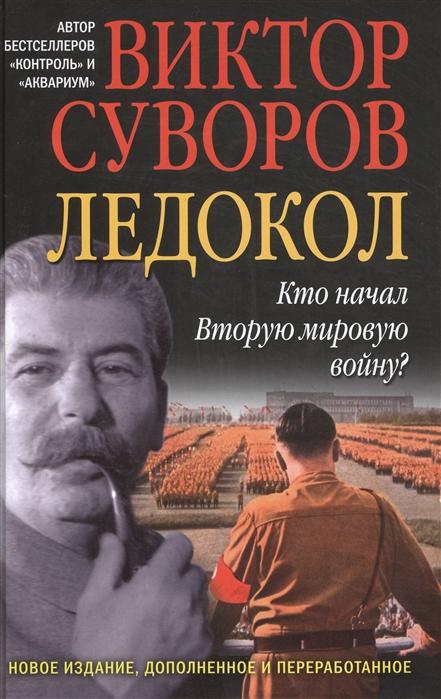 Суворов В. Ледокол Кто начал Вторую мировую войну