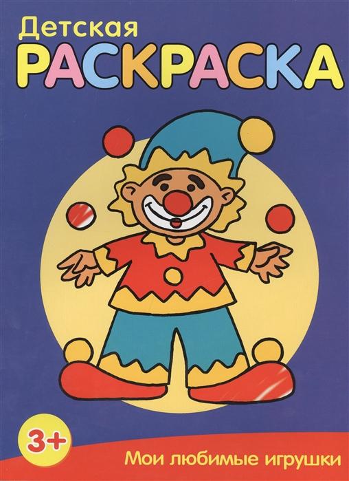Купить Мои любимые игрушки Детская раскраска, Попурри, ООО, Раскраски