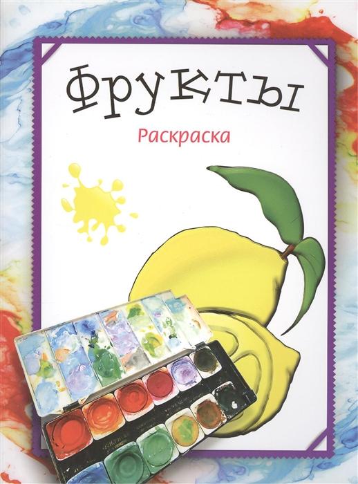 Бегоза М. Фрукты Раскраска м с бегоза цветы книжка раскраска