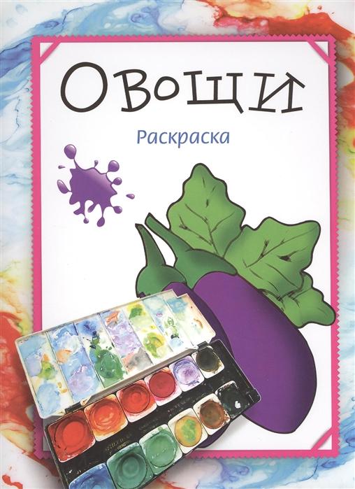 Бегоза М. Овощи Раскраска крем для лица zeitun zeitun ze015lwbxze3