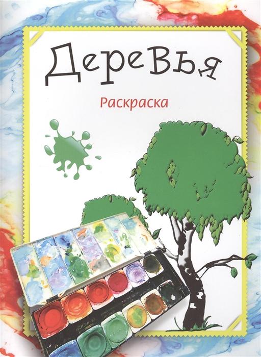 Бегоза М. Деревья Раскраска м с бегоза цветы книжка раскраска