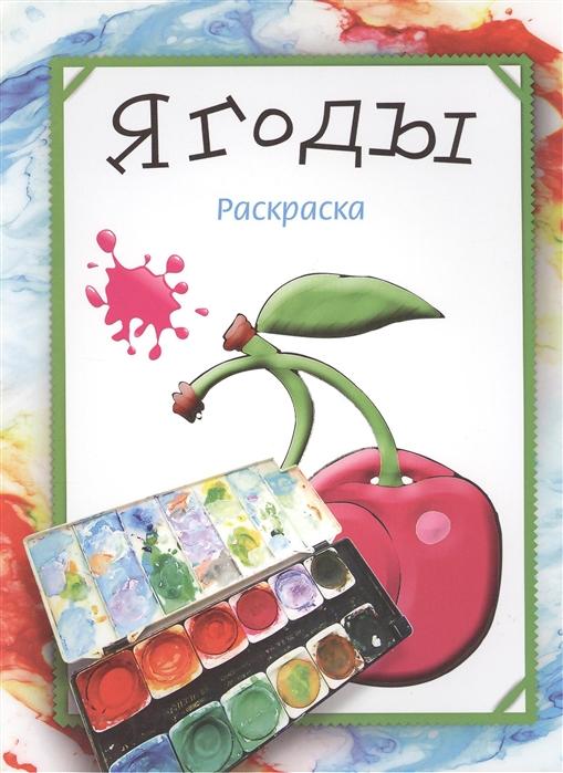 Бегоза М. Ягоды Раскраска м с бегоза цветы книжка раскраска