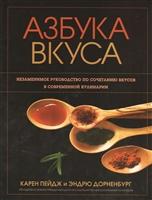 Азбука вкуса: незаменимое руководство по сочетанию вкусов в современной кулинарии
