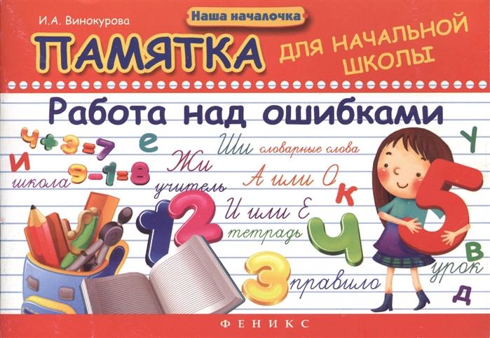Винокурова И. Памятка для начальной школы Работа над ошибками станиславский к работа актера над собой работа над собой в творческом процессе воплощения дневник ученика