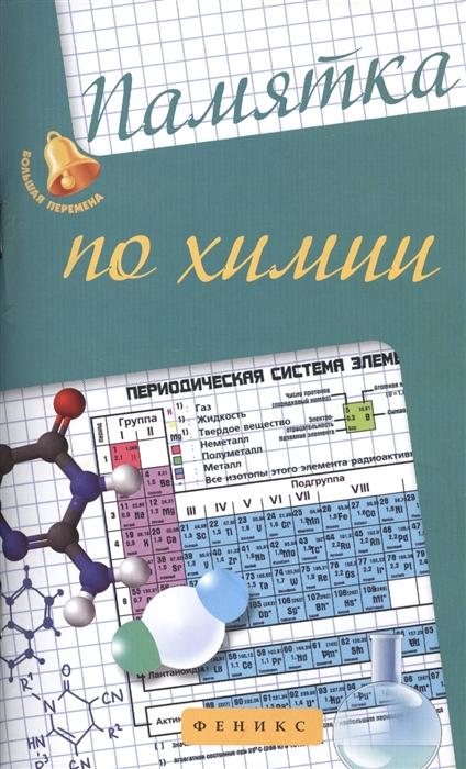 Сечко О. Памятка по химии сечко о карманный справочник по химии