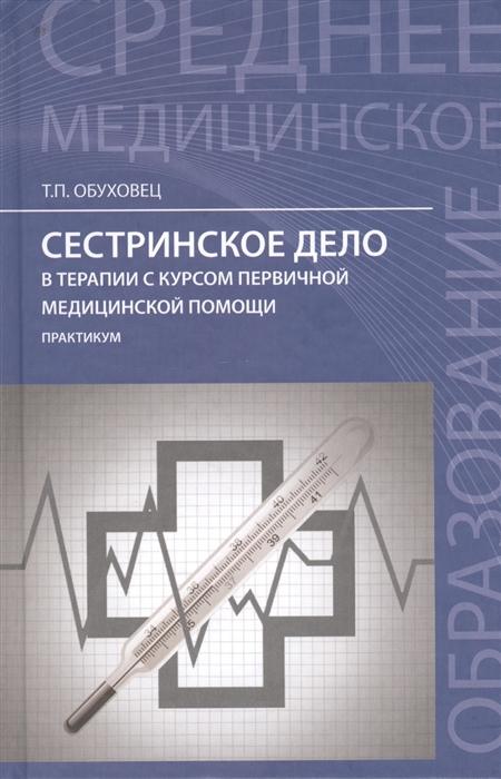 купить Обуховец Т. Сестринское дело в терапии с курсом первичной медицинской помощи практикум по цене 274 рублей
