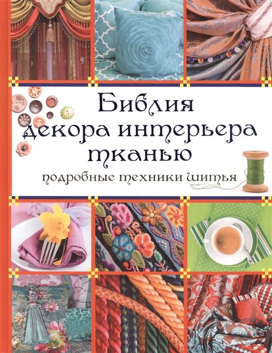 Тупаленко В. (ред.) Библия декора интерьера тканью Подробные техники шитья