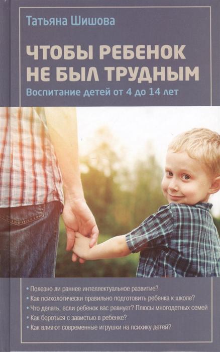 Шишова Т. Чтобы ребенок не был трудным Воспитание детей от 4 до 14 лет николаева с экологическое воспитание детей от рождения до двух лет