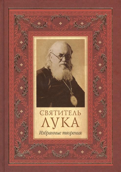 Святитель Лука Святитель Лука Архиепископ Симферопольский и Крымский Избранные творения