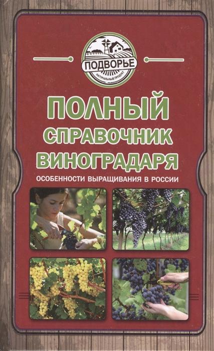 Полный справочник виноградаря Особенности выращивания в России
