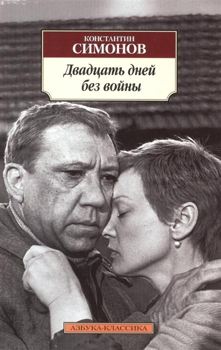 Симонов К. Двадцать дней без войны повесть стихотворения цена
