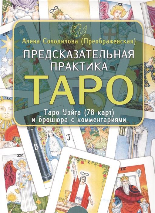 Предсказательная практика Таро Таро Уэйта 78 карт и брошюра с комментариями