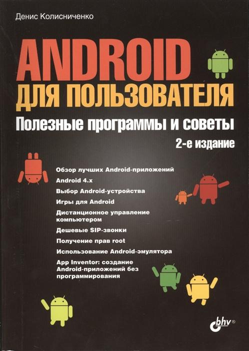 Колисниченко Д. Android для пользователя Полезные программы и советы 2-е издание