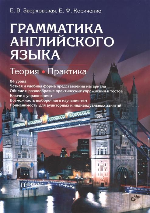 Зверховская Е., Косиченко Е. Грамматика английского языка Теория Практика 2-е издание