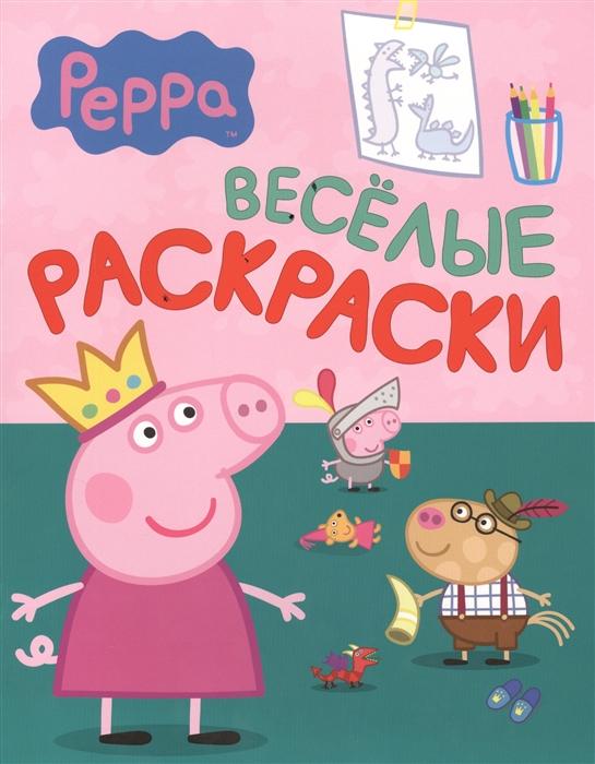 Шахова А. (ред.) Свинка Пеппа Веселые раскраски цены
