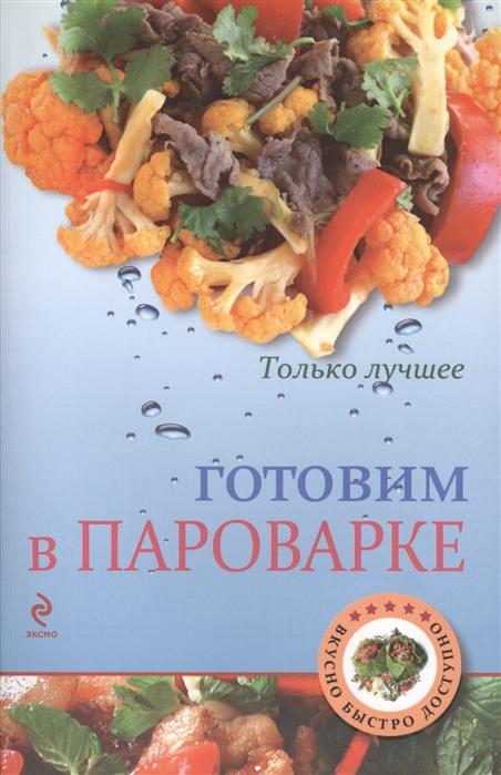 Жук К. (сост.) Готовим в пароварке Самые вкусные рецепты жук к завтраки самые вкусные рецепты