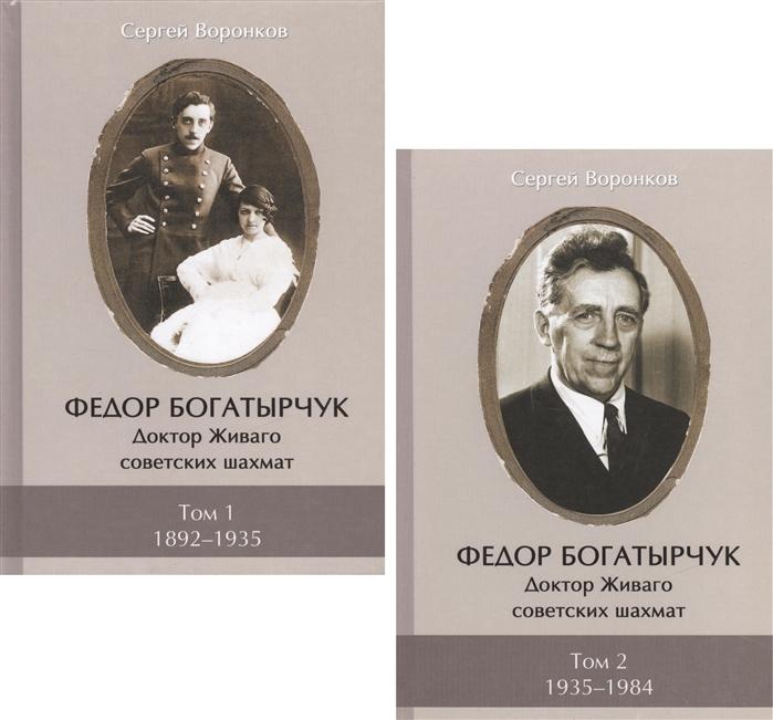 Федор Богатырчук Доктор Живаго советских шахмат Том 1 1892-1935 комплект из 2 книг.
