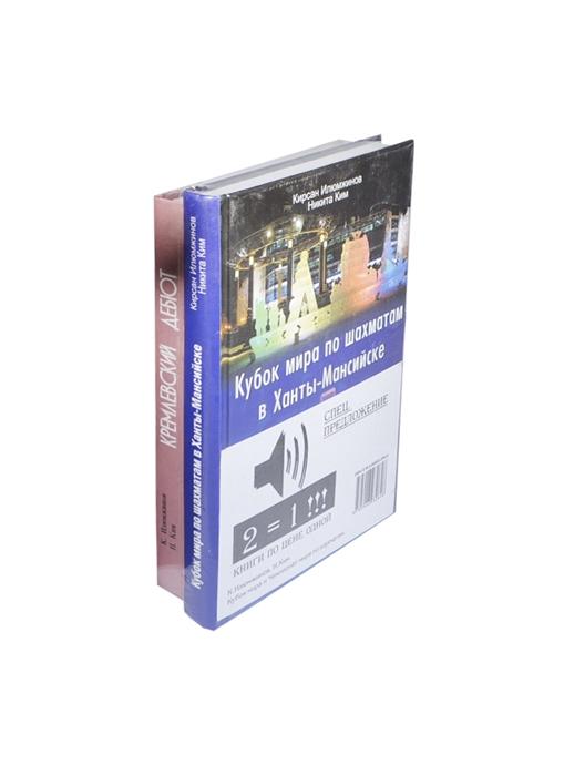 Илюмжинов К., Ким Н. Кубок мира и Чемпионат мира по шахматам Кубок мира по шахматам в Ханты-Мансийске Кремлевский дебют комплект из 2-х книг в упаковке