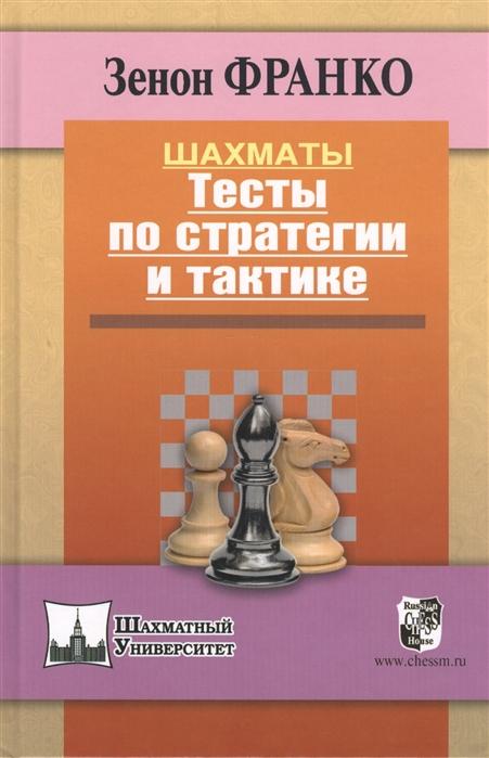Франко З. Шахматы Тесты по стратегии и тактике