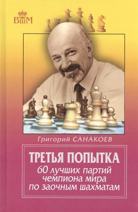 купить Санакоев Г. Третья попытка 60 лучших партий чемпиона мира по заочным шахматам по цене 488 рублей