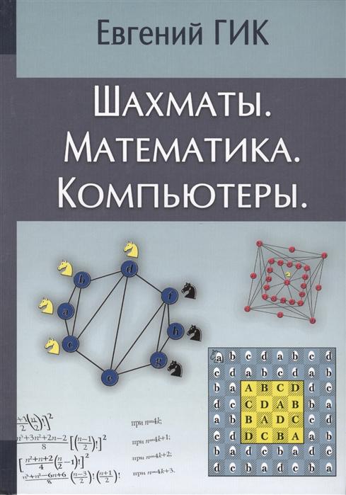 Гик Е. Шахматы Математика Компьютеры