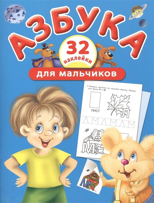 Азбука для мальчиков 32 наклейки