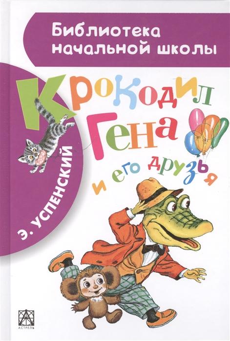 Крокодил Гена и его друзья (Успенский Э.) - купить книгу с доставкой в интернет-магазине «Читай-город». ISBN: 978-5-17-084605-4