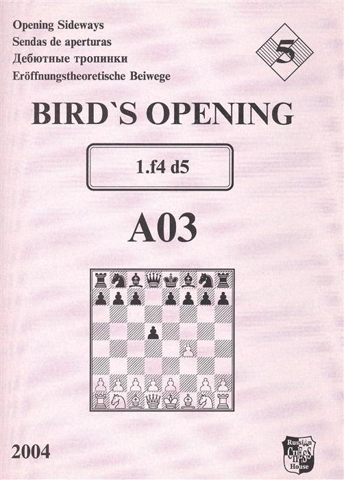 Иванов В. Bird s Opening A03 1 f4 d5 Дебютные тропинки-5