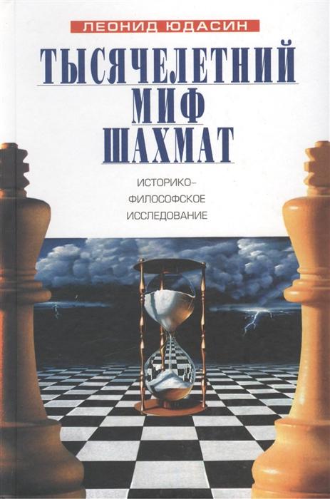 Юдасин Л. Тысячелетний миф шахмат историко-философское исследование