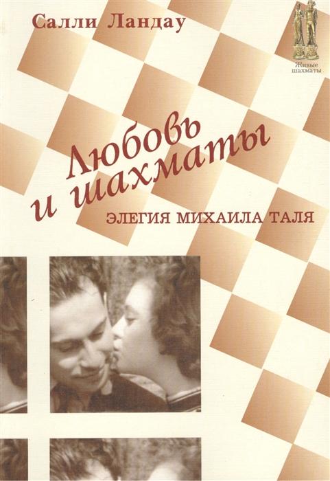 Ландау С. Любовь и шахматы Элегия Михаиля Таля