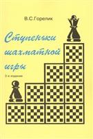 Ступеньки шахматной игры (книга 1-я). Издание 2-е, дополненное и переработанное
