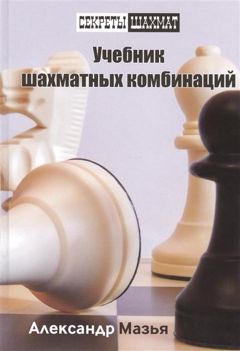 Мазья А. Учебник шахматных комбинаций призант я радар сборник шахматных комбинаций