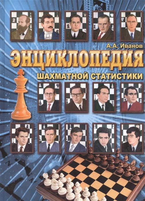 Иванов А. Энциклопедия шахматной статистики Репринтное издание цена