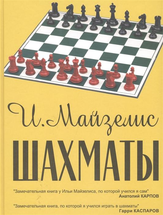 Майзелис И. Шахматы Самый популярный учебник для начинающих