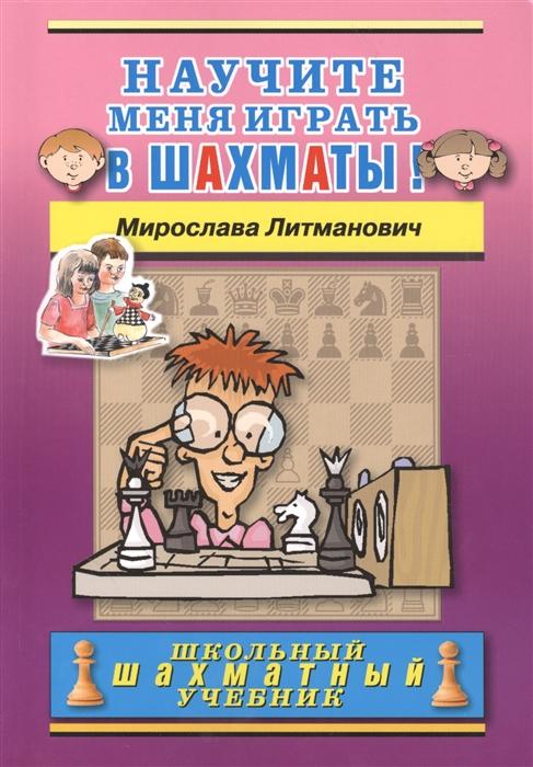 Литманович М. Научите меня играть в шахматы литманович а сост николай альфредович платэ 1934 2007