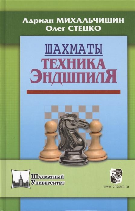 Михальчишин А., Стецко О. Шахматы Техника эндшпиля цены онлайн