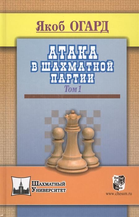 Огард Я. Атака в шахматной партии Том 1 цены онлайн